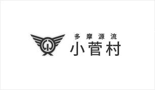 山梨県・小菅村